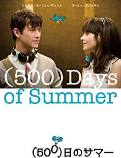500日のサマー