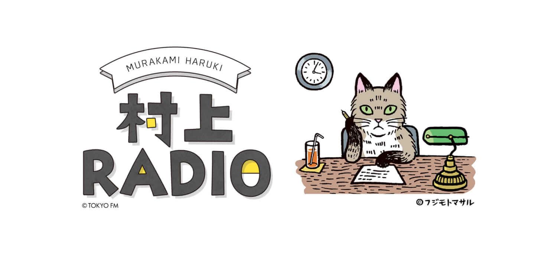 村上radio ラジオ