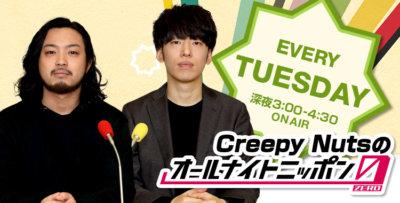 creepy nuts オールナイトニッポン