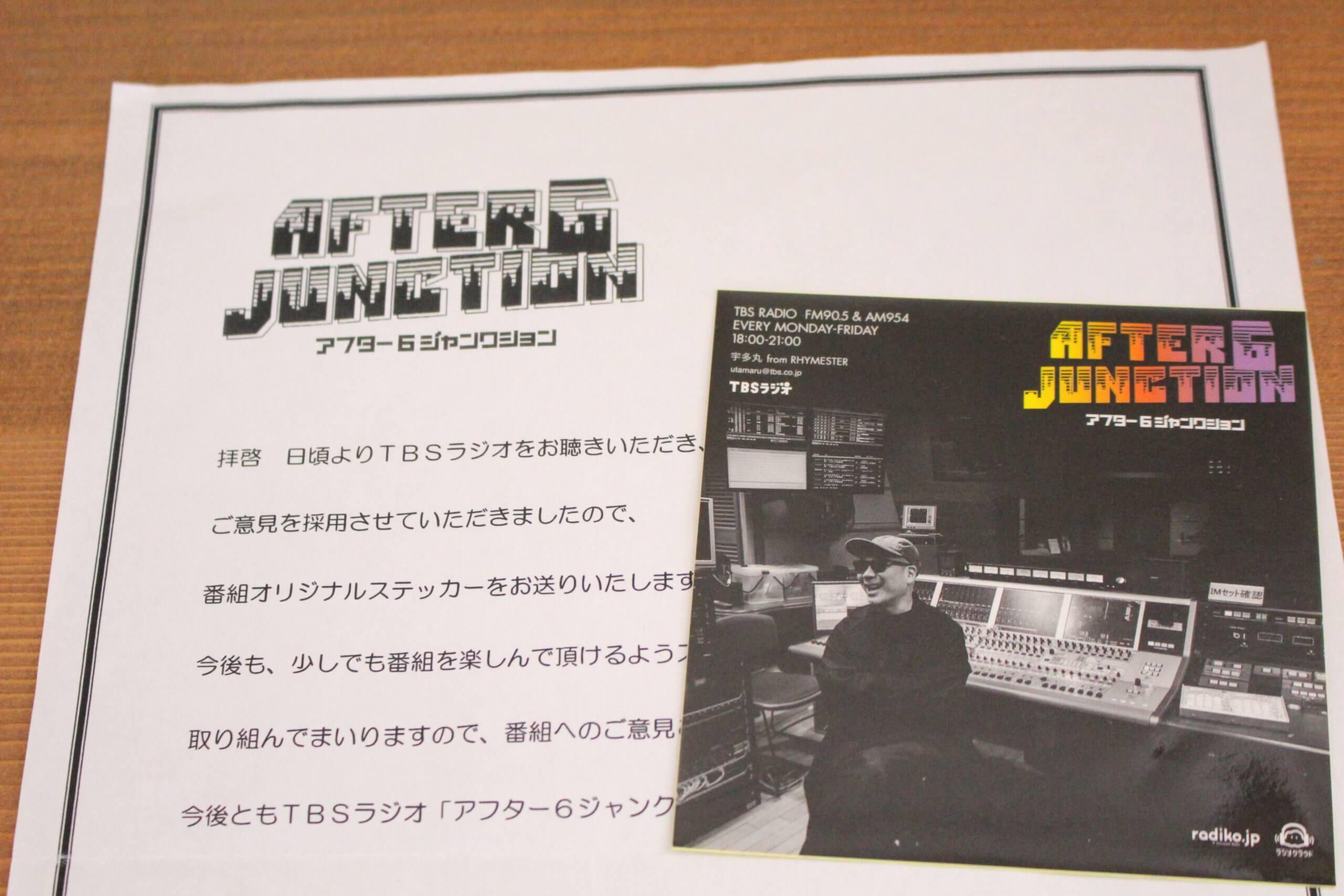 表 番組 ラジオ 大阪