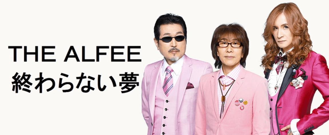 thealfee 終わらない夢 ラジオ