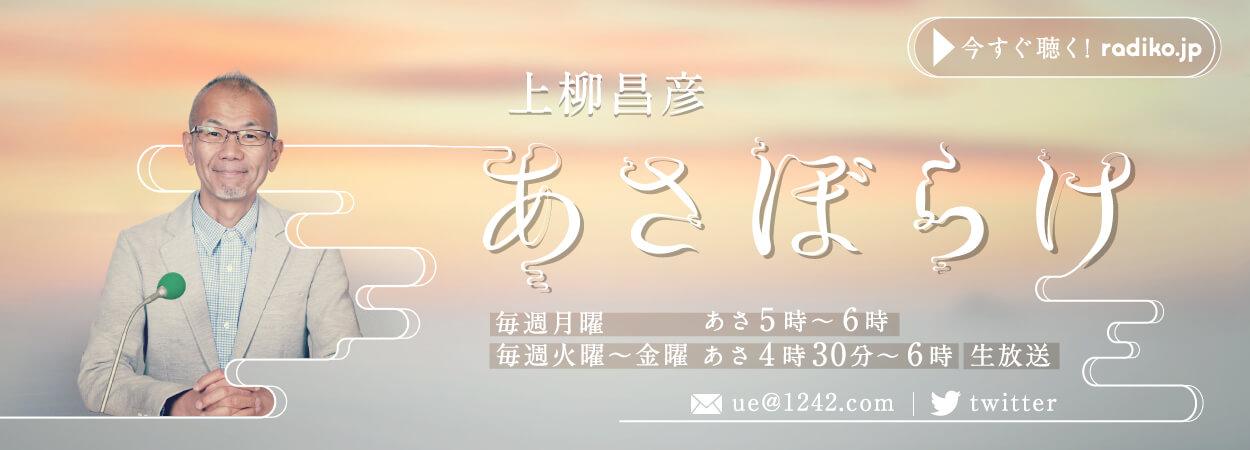 あさぼらけ ラジオ 上柳昌彦