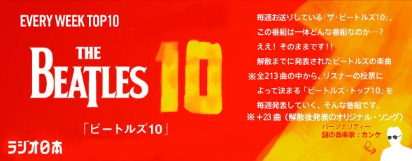 ザ・ビートルズ10