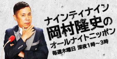 岡村隆史 オールナイトニッポン