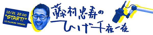 藤忠寿 ひげ千夜一夜 ラジオ