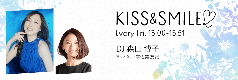 森口博子 kiss&smile ラジオ