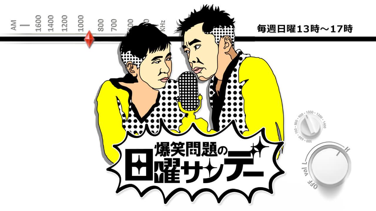 ランキング 芸人 ラジオ