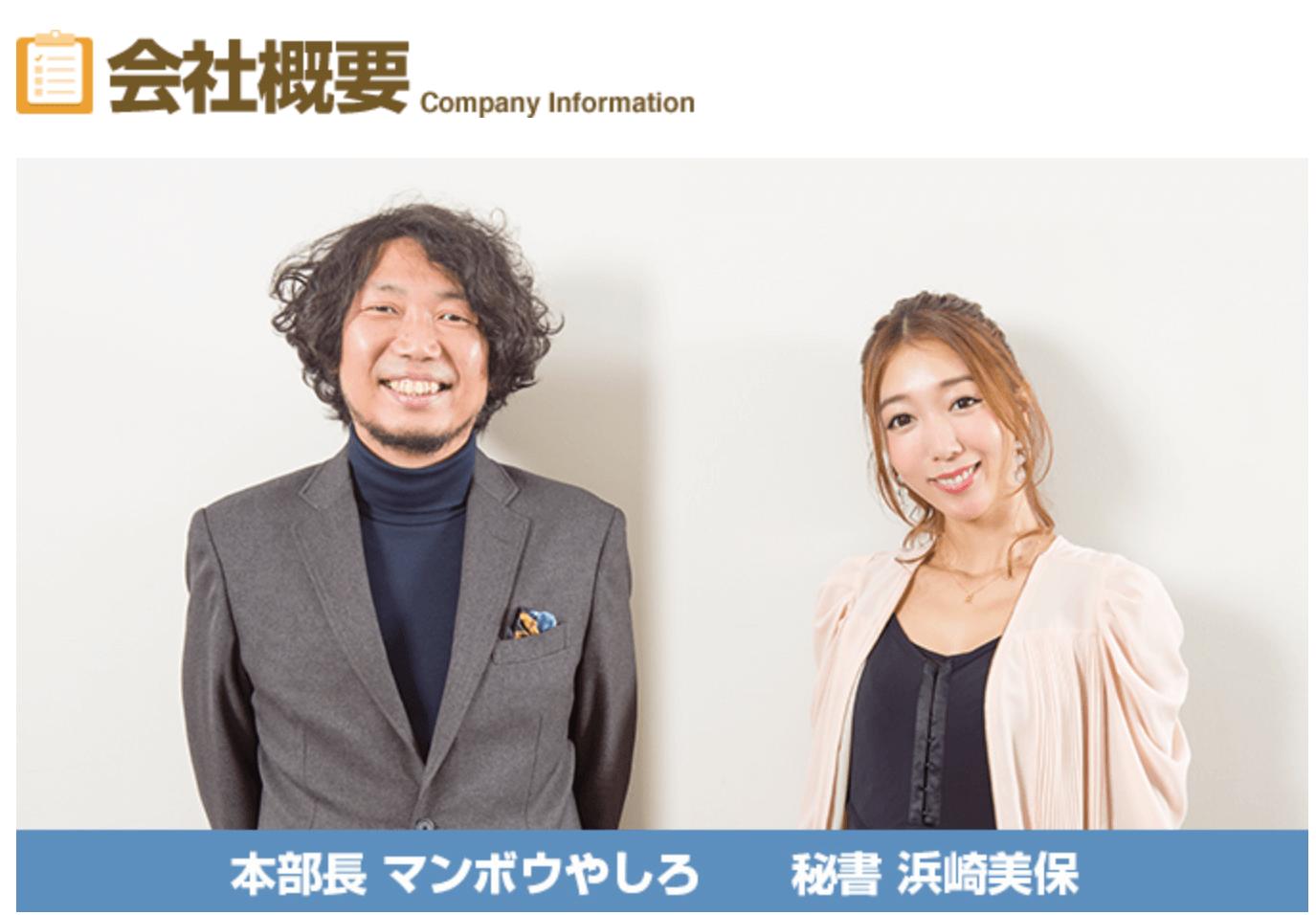 skyrocket company スカロケ ラジオ マンボウ