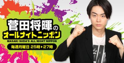 菅田将暉のオールナイトニッポン