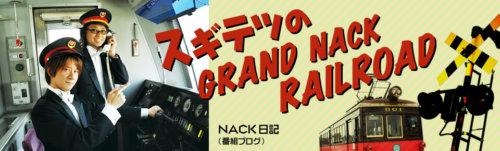 スギテツのGRAND NACK RAILROAD