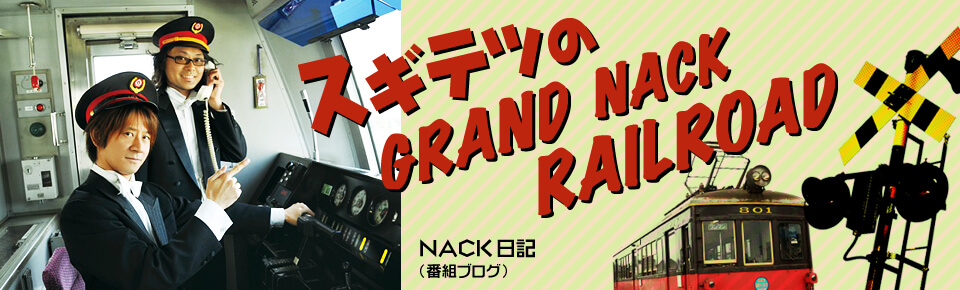 スギテツのGRAND NACK RAILROAD