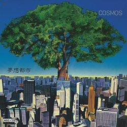 cosmos 夢想都市