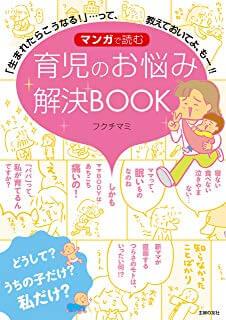 妊娠・出産の予習BOOK