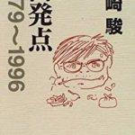 宮崎駿と東映動画