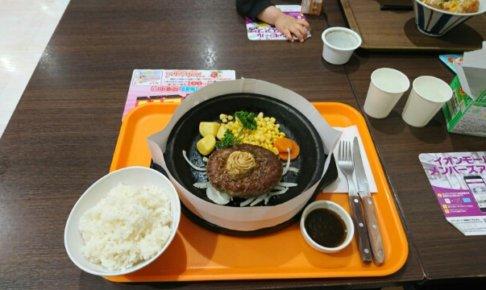 イオン春日部の東京634ハンバーグ