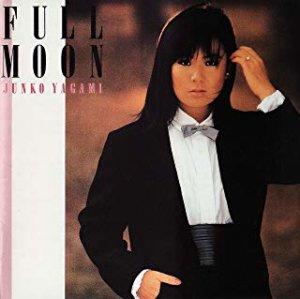 八神純子 full moon