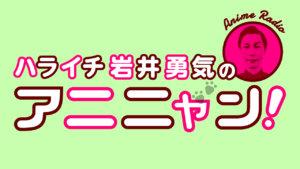 ハライチ岩井勇気のアニニャン!