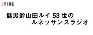 ルイ山田53世のルネッサンスラジオ