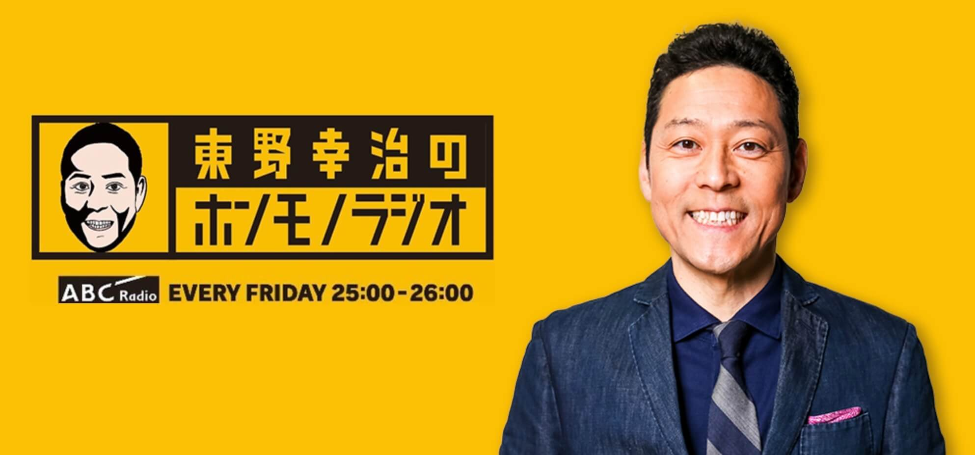 東野幸治のホンモノラジオ