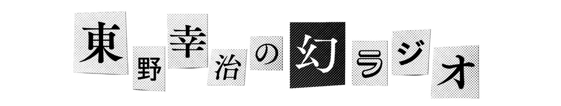 東野幸治 幻ラジオ