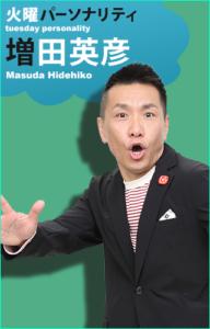 よなよな 増田英彦