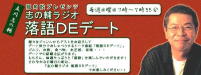 立川志の輔 落語deデート
