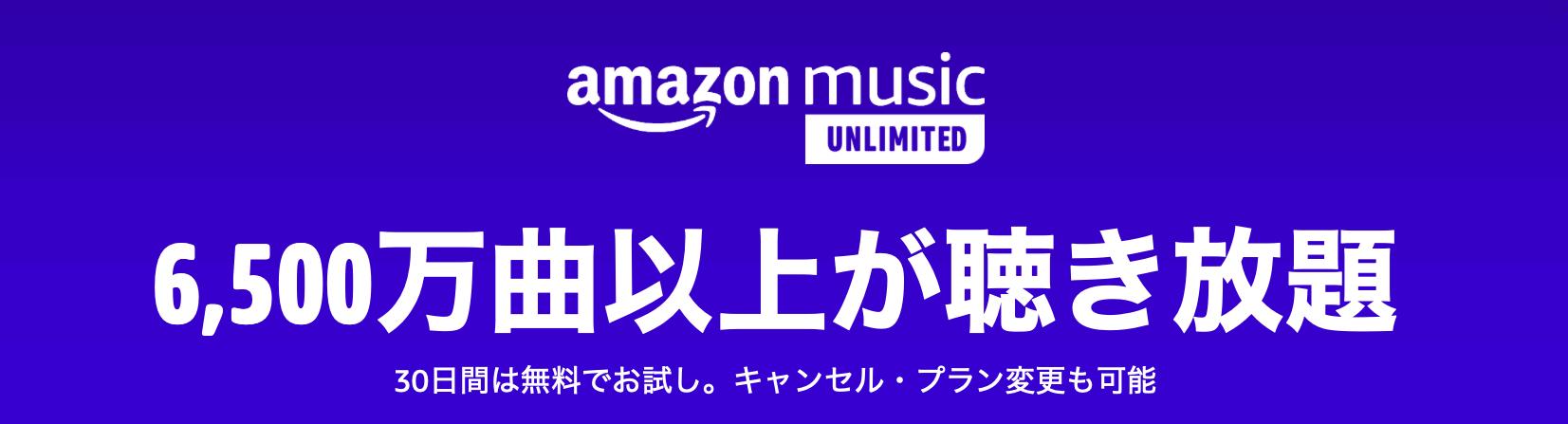 amazonmusic unlimited おすすめ