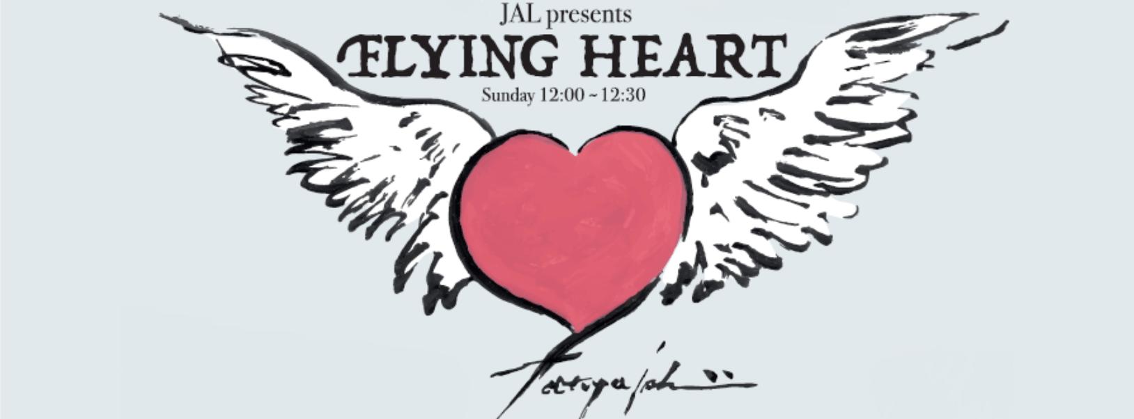 石井竜也 ラジオ flyingheart