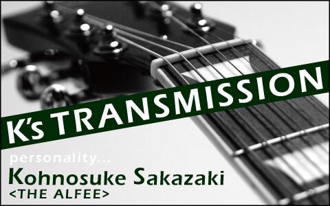 K's TRANSMISSION 坂崎幸之助