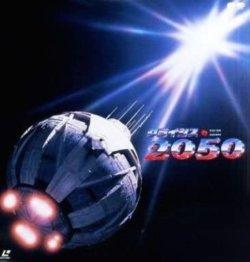 クライシス2050