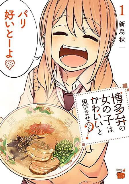 博多弁の女の子はかわいいと思いませんか?