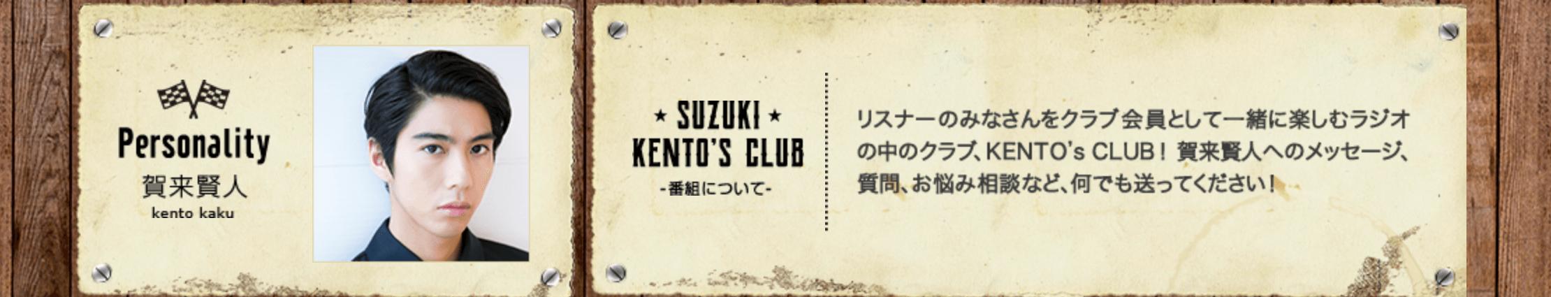 KENTOS CLUB