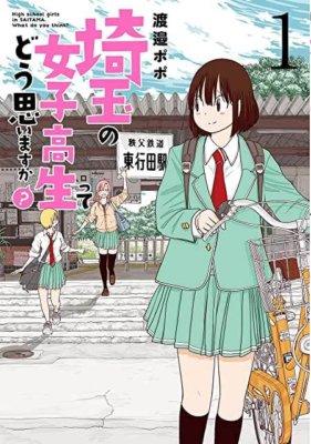 埼玉の女子高生ってどう思いますか?