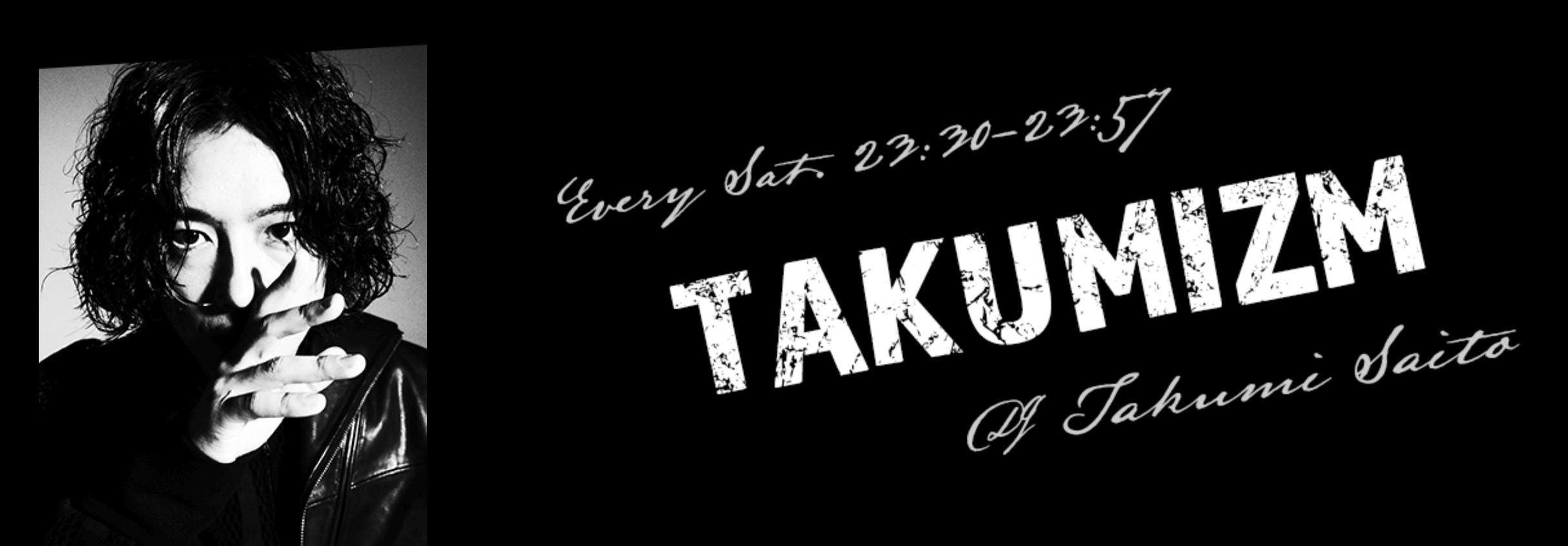 斎藤工 takumizm ラジオ