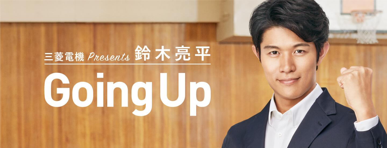 鈴木亮平 GoingUp ラジオ