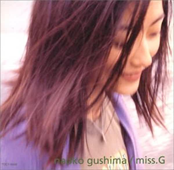 具島直子 シティポップ アルバム miss.g