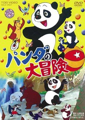 パンダの大冒険
